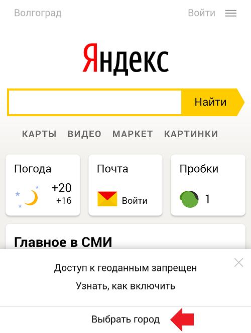 kak-pomenyat-mestopolozhenie-v-yandekse7.png