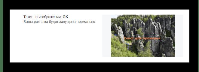 Rezultaty-proverka-snimka-na-sajte-Facebook.png