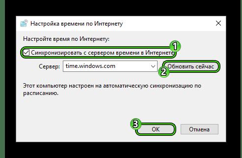Vklyuchenie-sinhronizatsii-vremeni-i-daty-v-nastrojkah-Windows.png