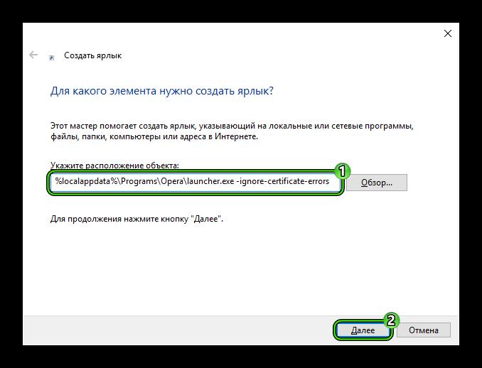 Sozdanie-yarlyka-dlya-brauzera-Opera.png