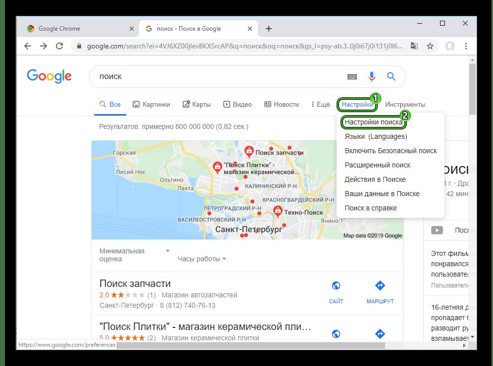 Nastrojki-poiska-v-Google-Chrome.png