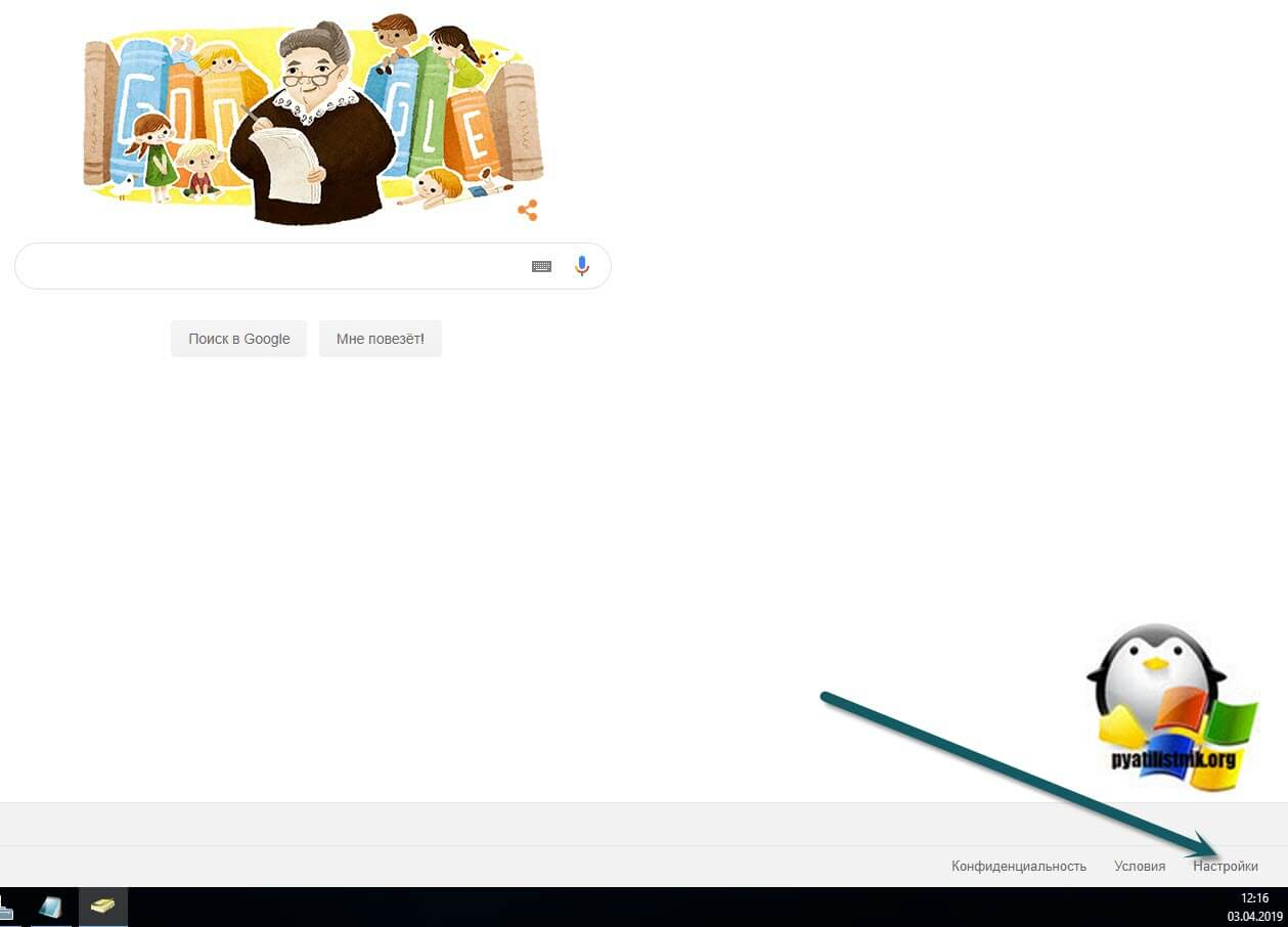 Nastrojka-poiska-Google-Chrome-01.jpg