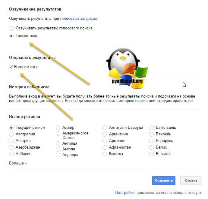 Nastrojka-poiska-Google-Chrome-03.jpg