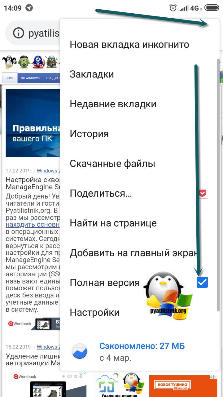 Otkrytie-ssylok-v-novoj-vkladke-Chrome-01.png