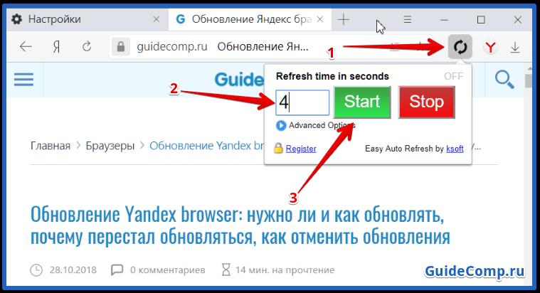 28-10-avtomaticheskoe-obnovlenie-stranits-v-yandex-brauzere-2.png
