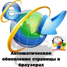 Avtomaticheskoe-obnovlenie-stranitsyi-v-brauzerah.jpg