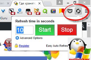 avtomaticheskoe-obnovlenie-stranitsyi-brauzera-3.png