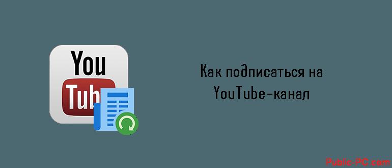 kak-podpisatsya-na-kanal-v-yutube.png