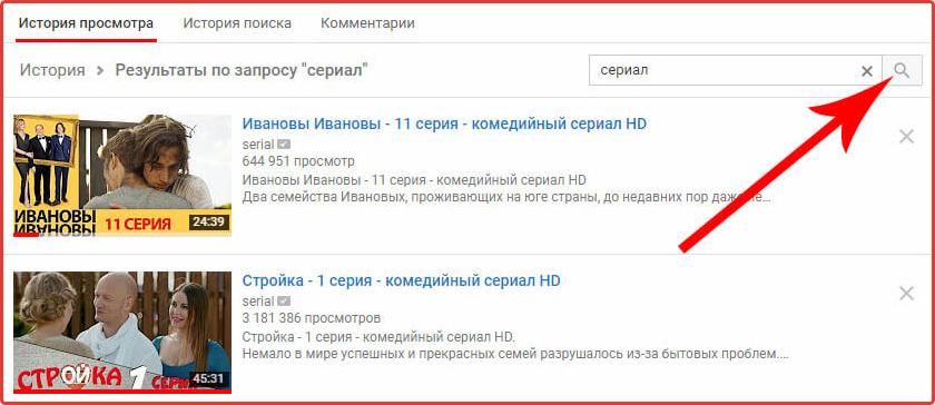 istoriya-prosmotrov-youtube-shag-4.png