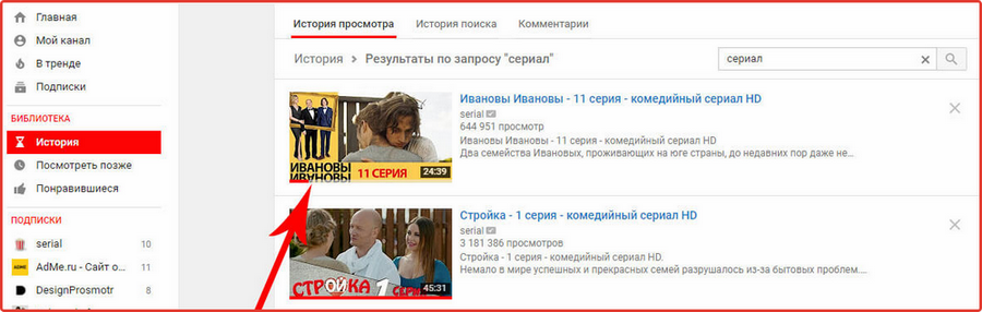 istoriya-prosmotrov-youtube-shag-5.png