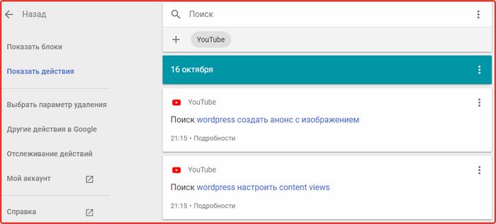 istoriya-prosmotrov-youtube-shag-14.png