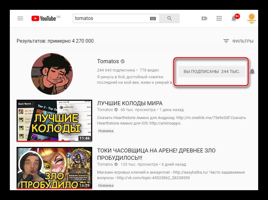 Otpiska-ot-kanala-cherez-poisk-YouTube.png