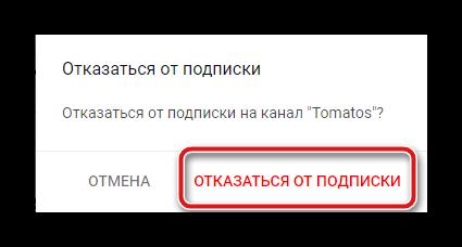 Podtverzhdenie-otpiski-ot-kanala-YouTube.png