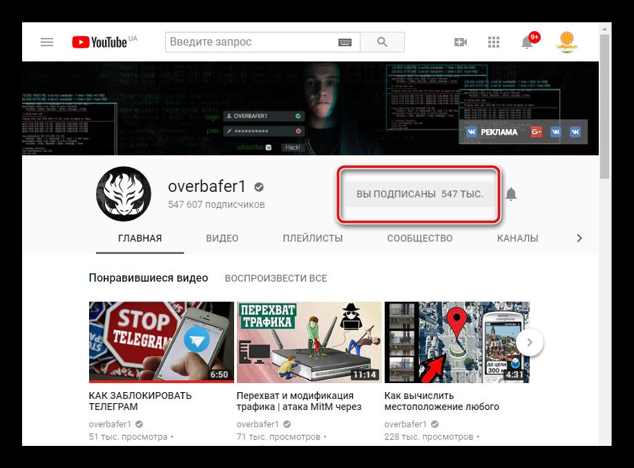 Otpiska-ot-kanala-cherez-stranitsu-polzovatelya-YouTube.png