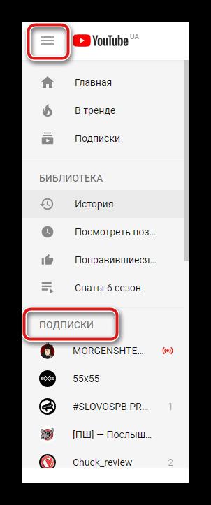 Perehod-k-polnomu-spisku-kanalov-YouTube.png
