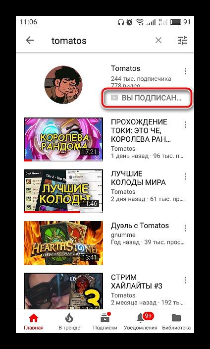 Poisk-kanala-v-mobilnom-prilozhnii-YouTube.png