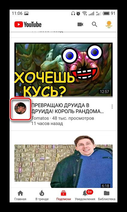 Perehod-na-kanal-polzovatelya-v-mobilnom-prilozhenii-YouTube.png