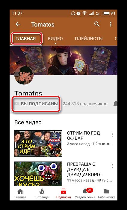 Otpisatsya-ot-kanala-polzovatelya-v-mobilnom-prilozhenii-YouTube.png