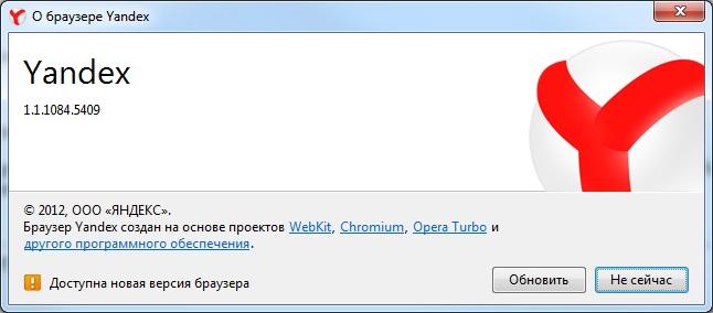 yandex_obnovlenye.jpg