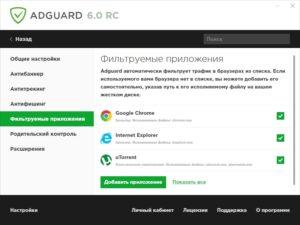 AdGuard-300x225.jpg