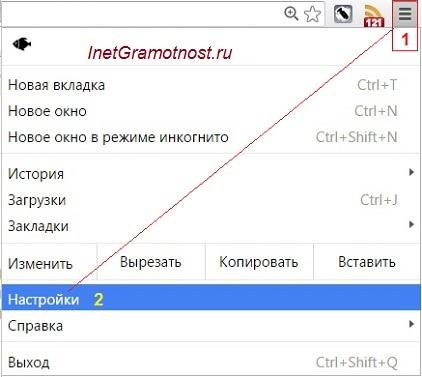 nastrojki-Google-Chrome.jpg