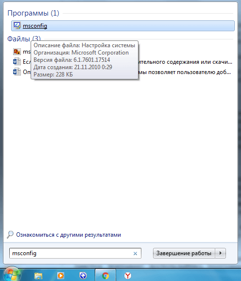 msconfig.png