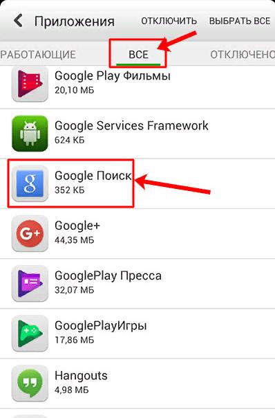 как-убрать-строку-поиска-гугл-с-экрана-телефона-андроид.png