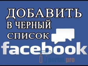 1573587858_chernyi-spisok-facebook.jpg
