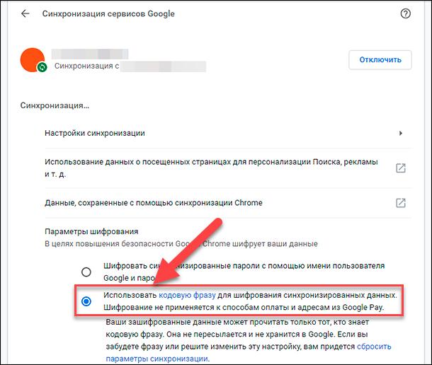 google-chrome-29.png