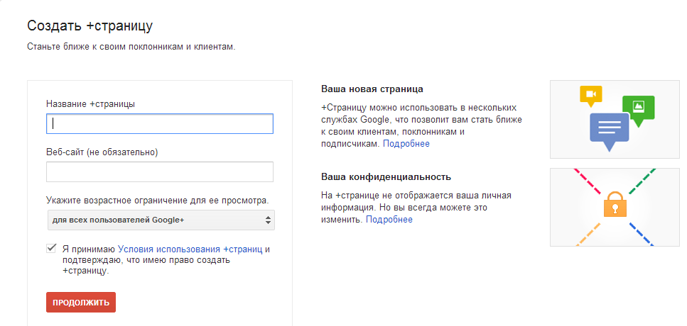 add-page-google+.png
