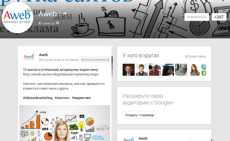 profile-aweb-google+.png