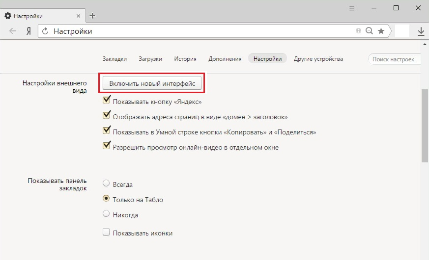 vklyuchit-noviy-interfeys.jpg