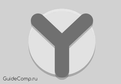 08-08-otklyuchit-obnovlenie-yandex-brauzera-0.png