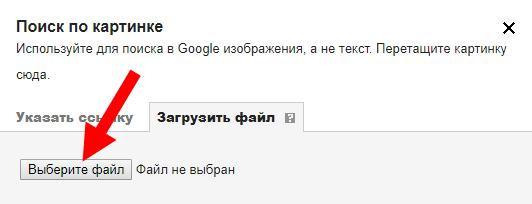 zagruzit-file-google.png