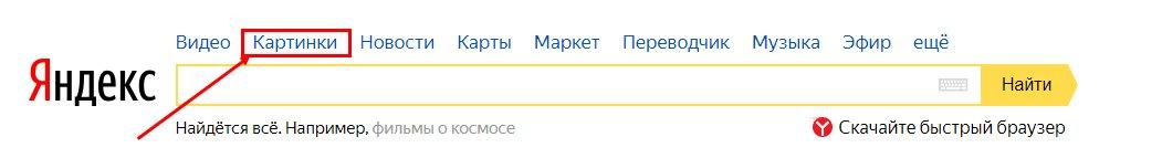 poisk_yandex.jpg