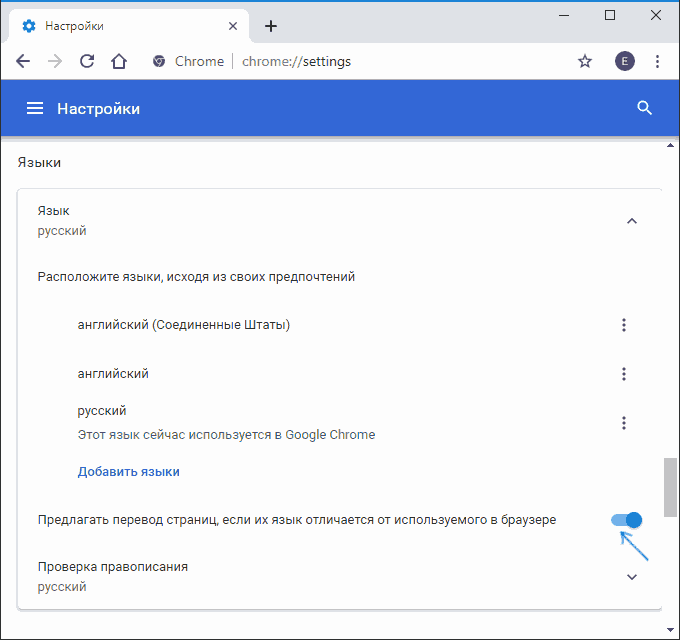 enable-suggest-page-translation-chrome.png