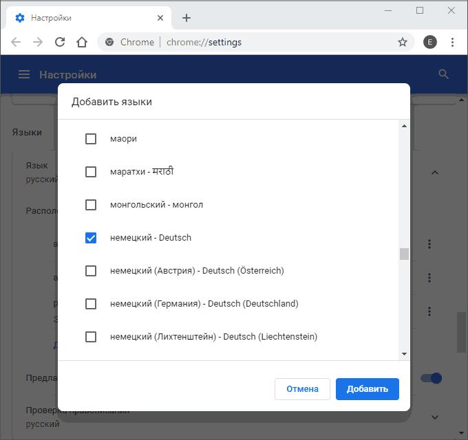 add-language-google-chrome.png