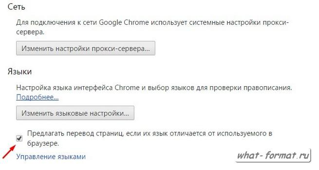 kak-otklyuchit-perevod-stranic-v-google-chrome-2.jpg