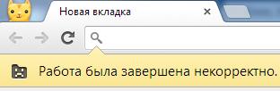 2014-03-21-12-57-29-novaja-vkladka-google-chrome.png
