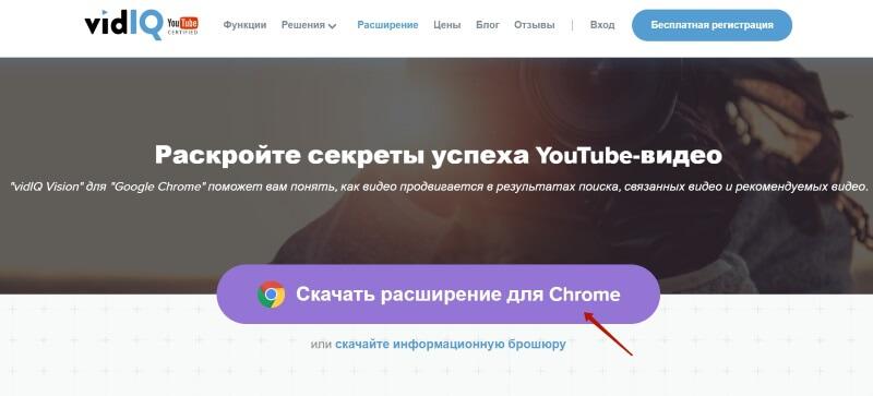 skachat-rasshirenie-vidiq-dlya-google-chrome.jpg