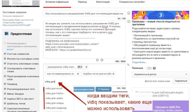 podskazki-vidiq-pri-dobavlenii-tegov.jpg