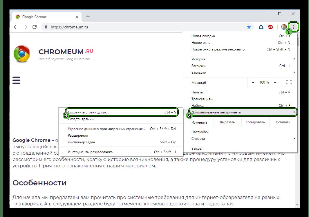 Punkt-Sohranit-stranitsu-kak-v-osnovnom-menyu-brauzera-Chrome.png