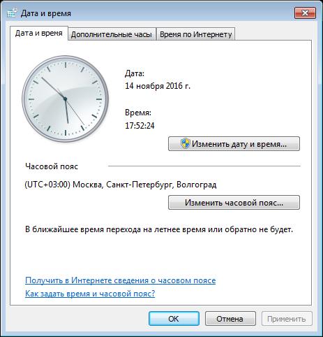 Izmenit-datu-pri-oshibke-otkryitiya-HTTPS-Internet-Explorer.png