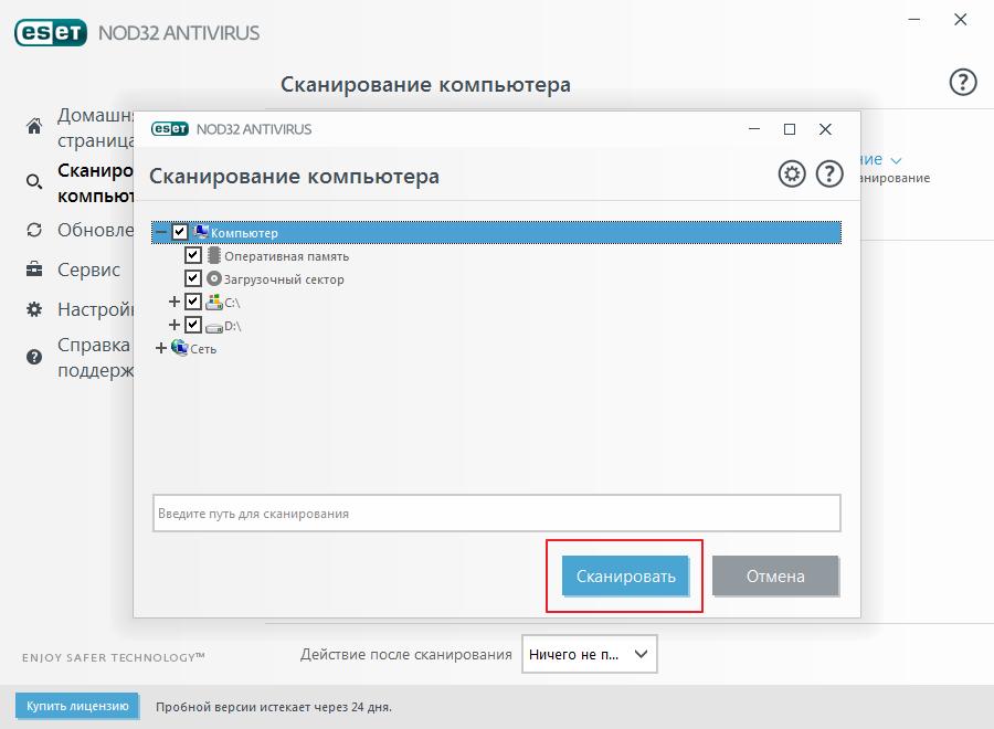 Skanirovat-na-virusyi-pri-oshibke-otkryitiya-HTTPS-Internet-Explorer.png