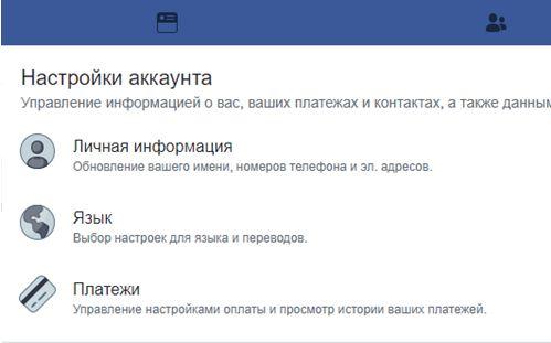 фейсбук-6.jpg