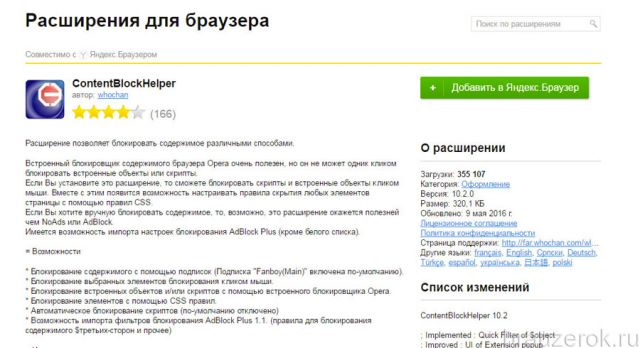 block-reklamy-ybr-9-640x348.jpg