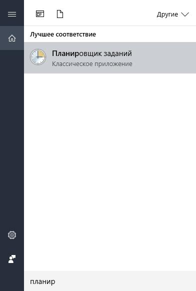 Planirovshhik-zadaniy-v-Windows.png