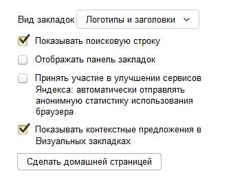vizualnye-vkladki-dlya-mozilla-firefox12.png