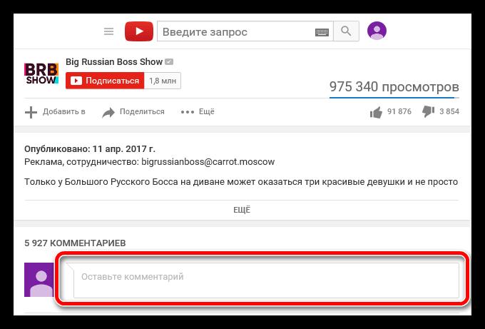 forma-dlya-kommentirovaniya-na-yutube.png