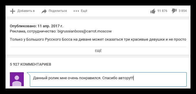 vvedennyiy-kommentariy-na-yutube.png
